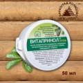 Витапринол крем для особо чувствительной кожи противовоспалительный 50 мл.