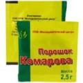 Порошок Комарова 2.5 гр